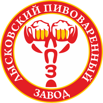 ЗАО Пивоваренный завод Лысковский
